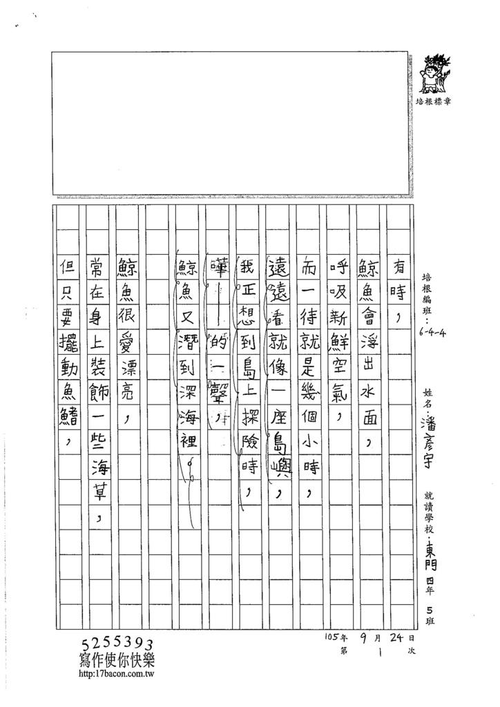 105W4201潘彥宇 (2)