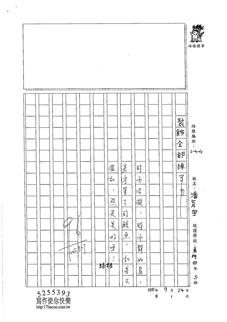105W4201潘彥宇 (3)