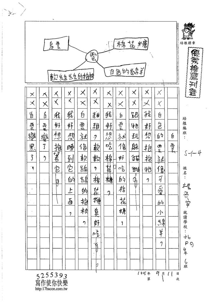105W4201楊迅安 (1)