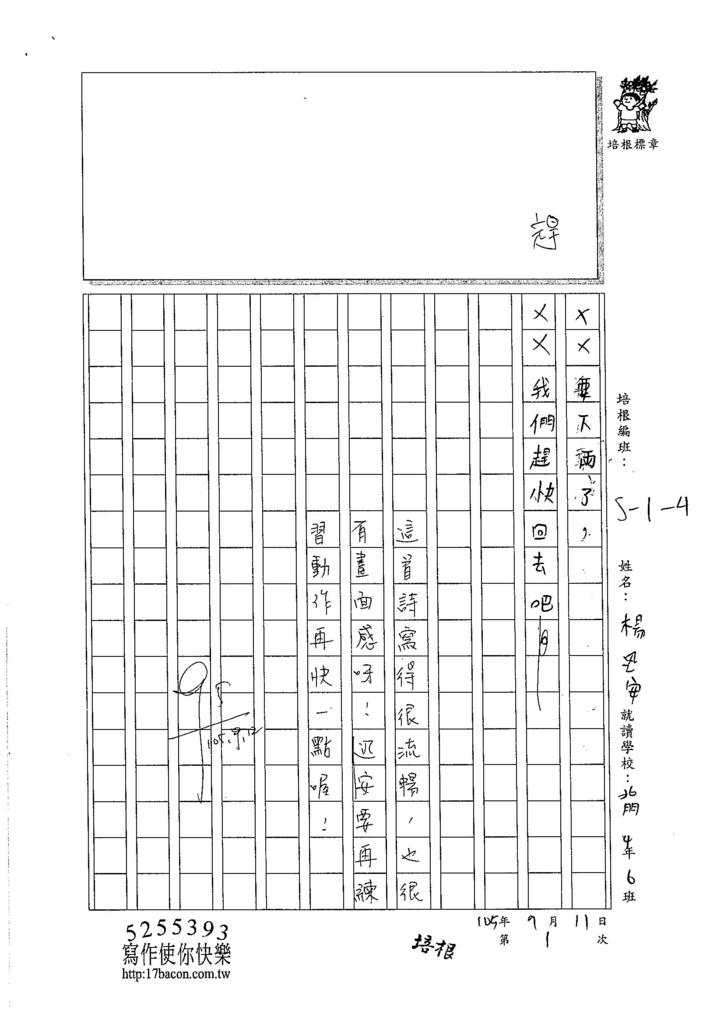 105W4201楊迅安 (2)