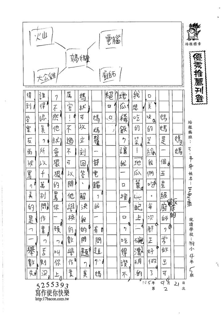 105W4202王定康 (1)