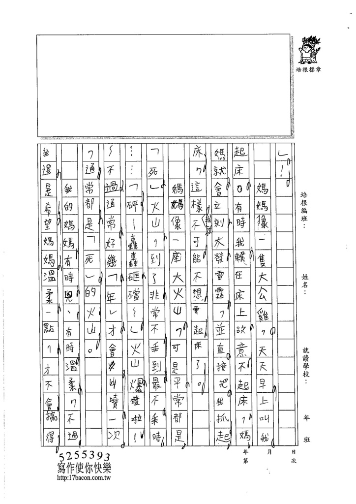 105W4202王定康 (2)