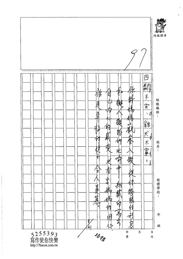 105W4202王定康 (3)