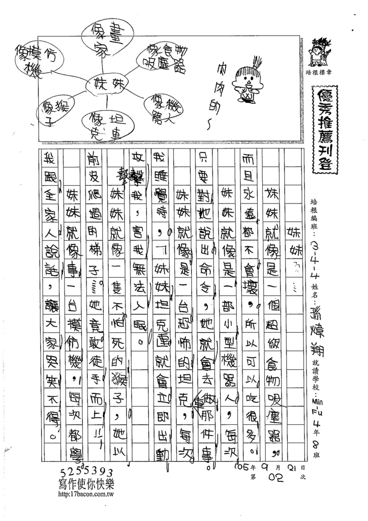 105W4202孫煒翔 (1)