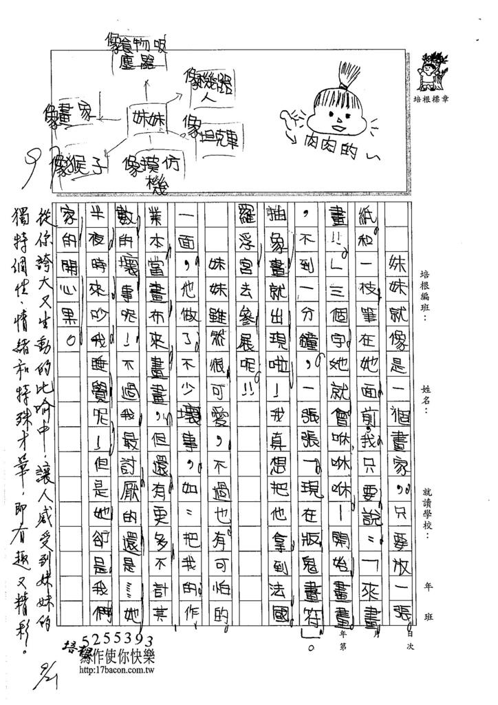105W4202孫煒翔 (2)