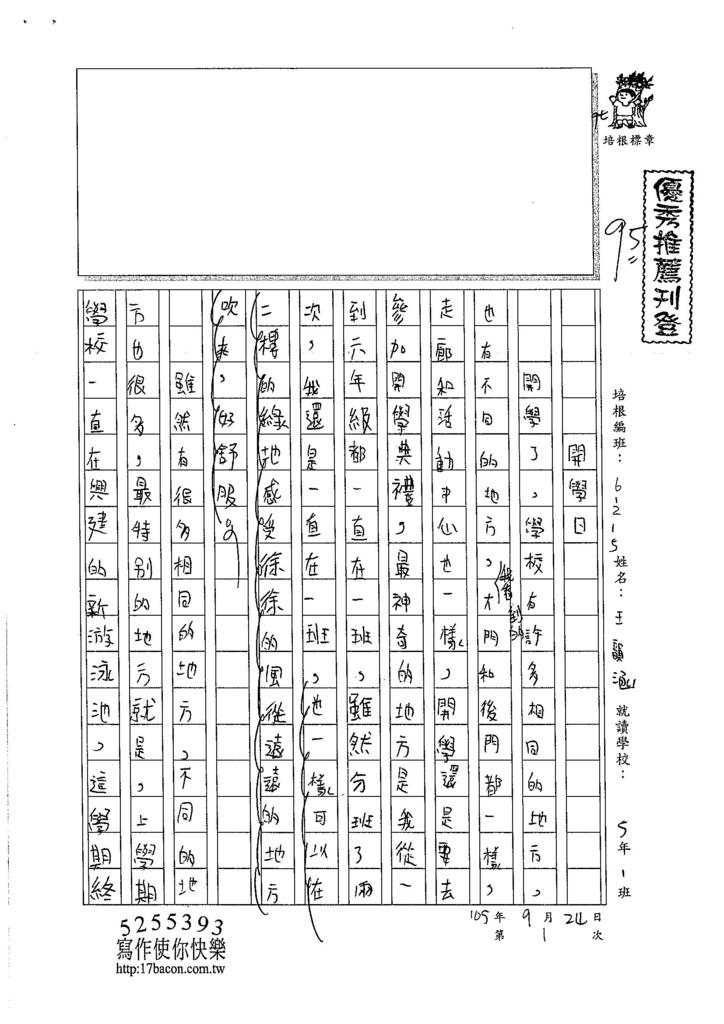 105W5201王韻涵 (1)