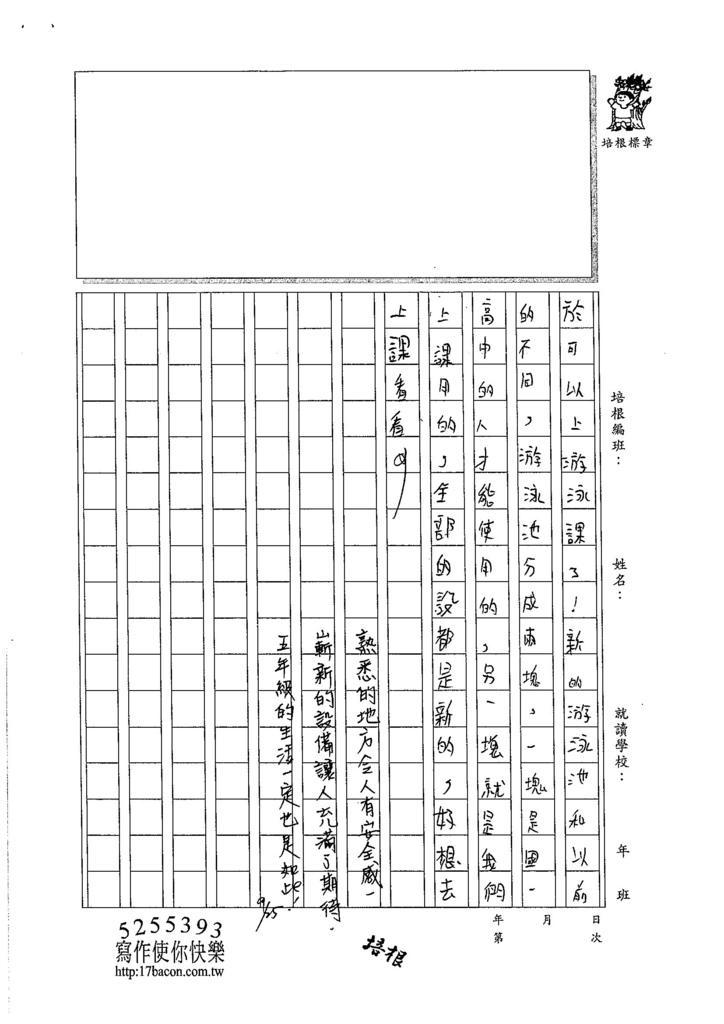 105W5201王韻涵 (2)
