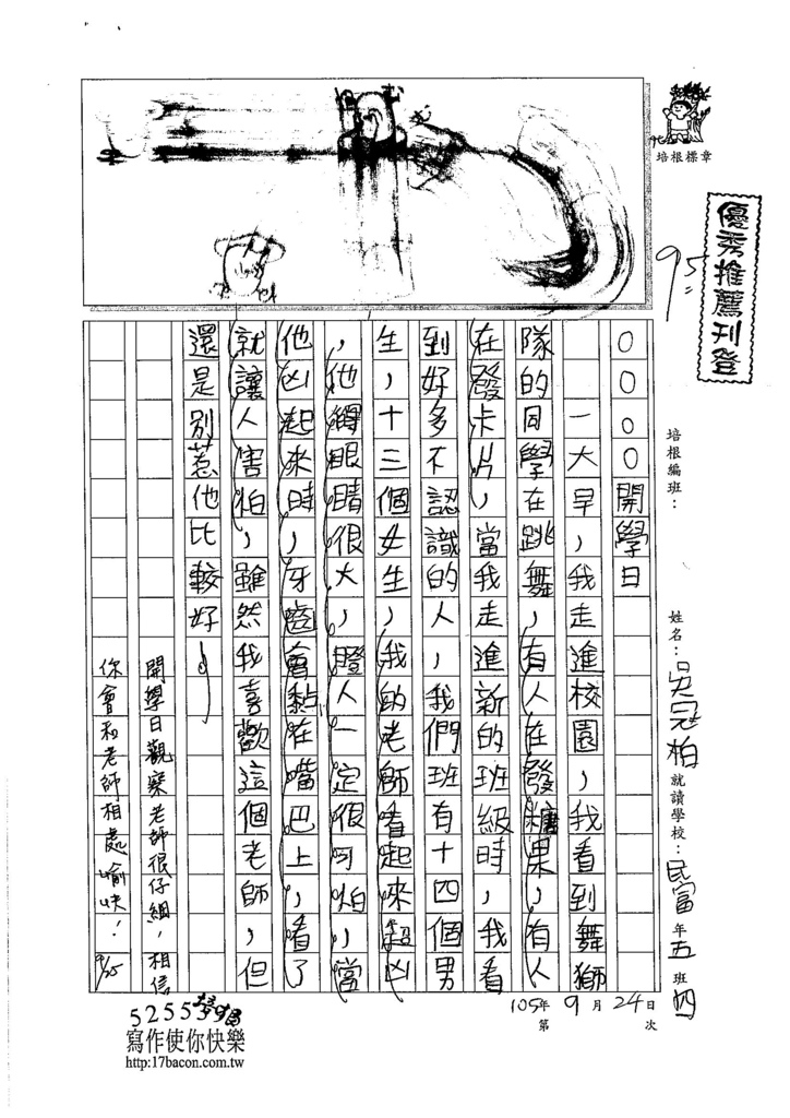 105W5201吳冠伯 (1)
