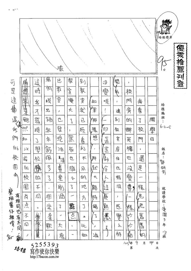 105W5201郭妍文 (1)