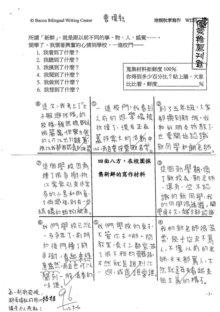 105W5201曹瑋耘 (1)