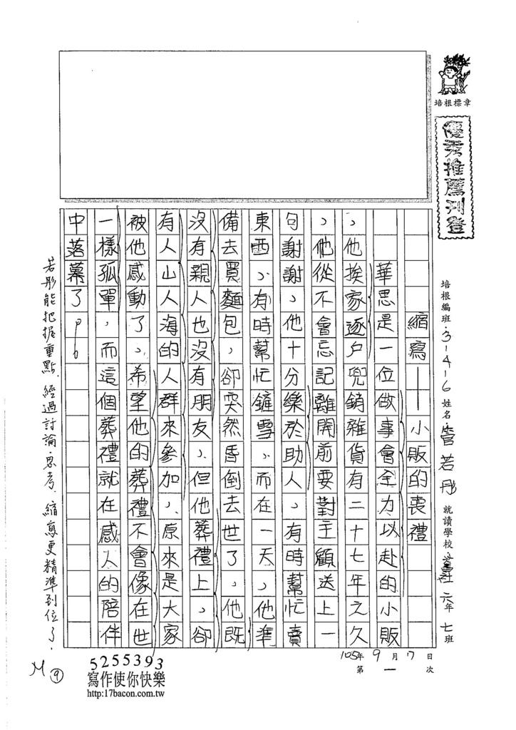 105W6201管若彤 (1)