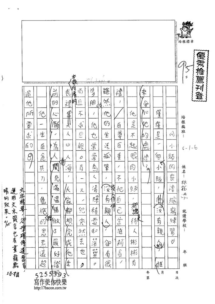 105W6201林鈺添 (1)