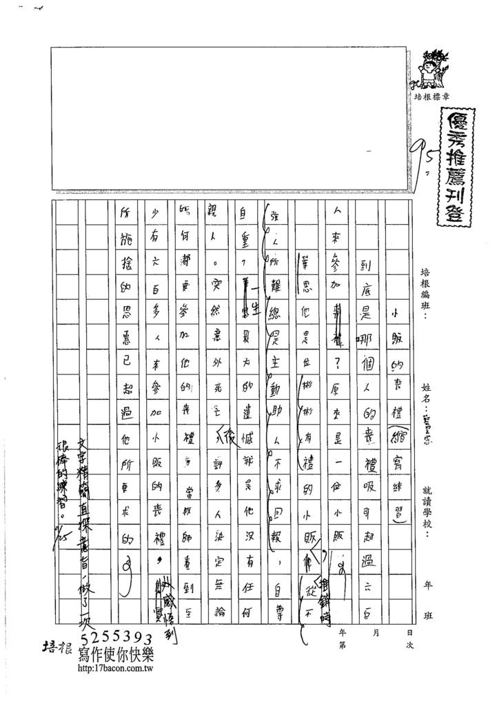 105W6201蔡昊恩 (1)