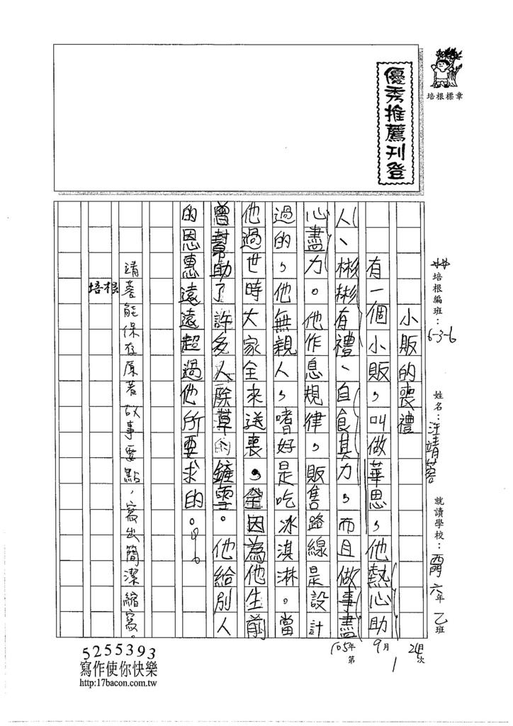 105W6201汪靖蓉 (1)