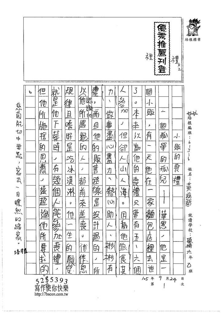 105W6201黃慈茵 (1)