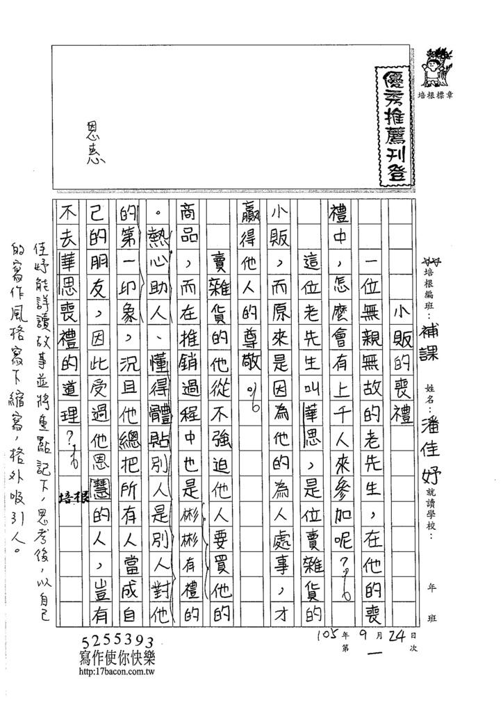 105W6201潘佳妤 (1)