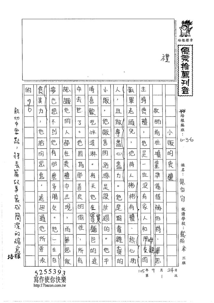 105W6201蔡怡安 (1)