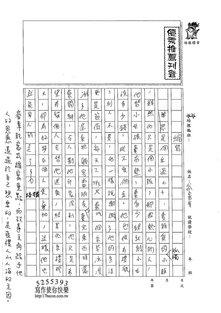 105W6201翁睿章 (1)