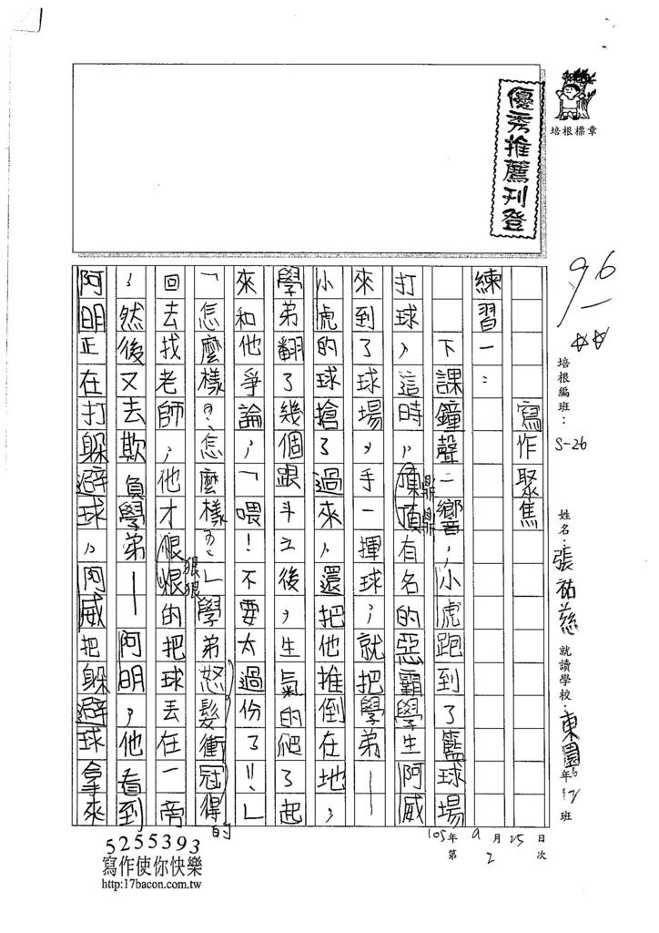 105W6202張祐慈 (1)
