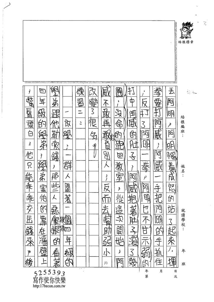 105W6202張祐慈 (2)