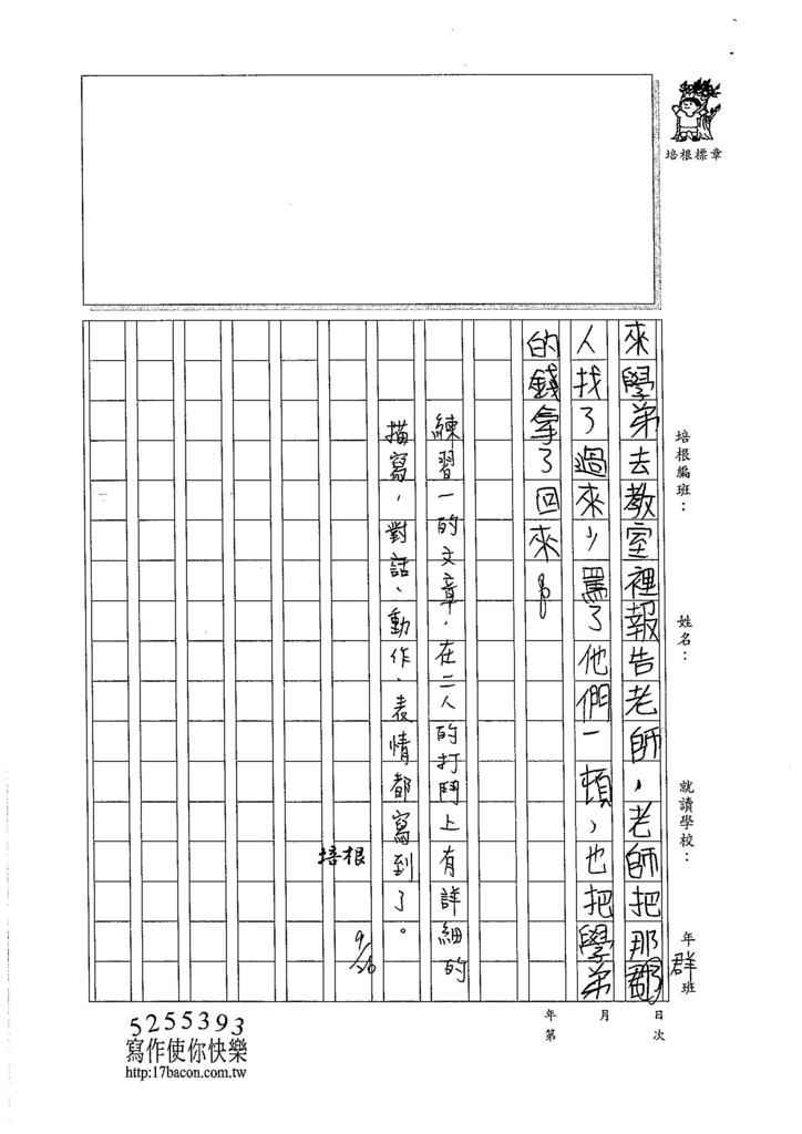 105W6202張祐慈 (3)