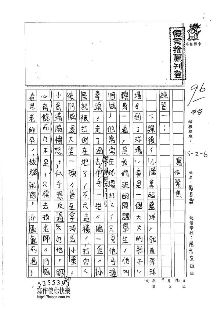 1056202謝其霖 (1)