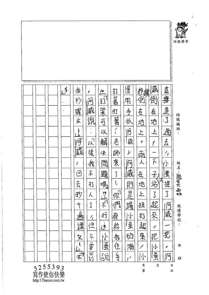 1056202謝其霖 (2)