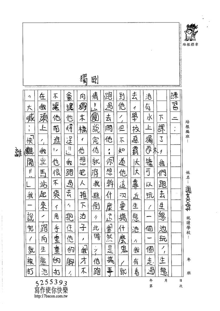 1056202謝其霖 (3)