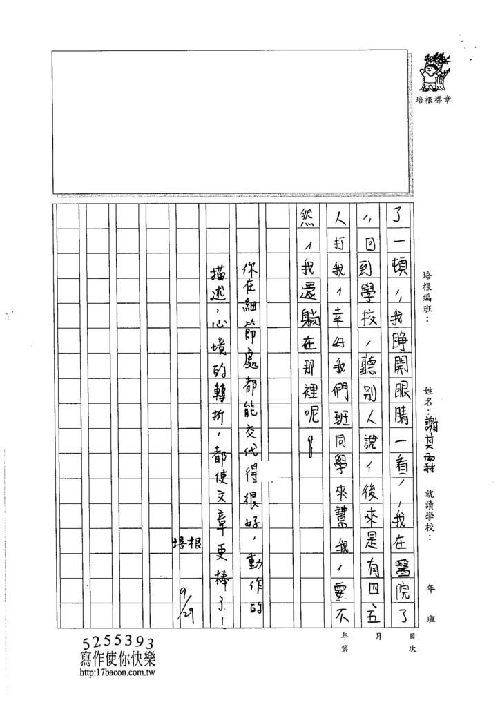 1056202謝其霖 (4)