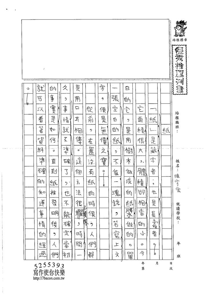 105WG201陳宇宏 (1)