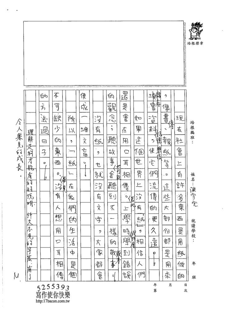 105WG201陳宇宏 (2)