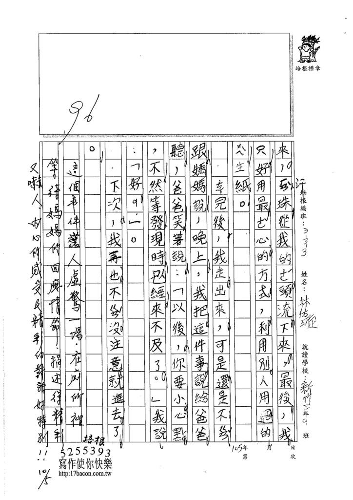 105W3203林佑璇 (2)