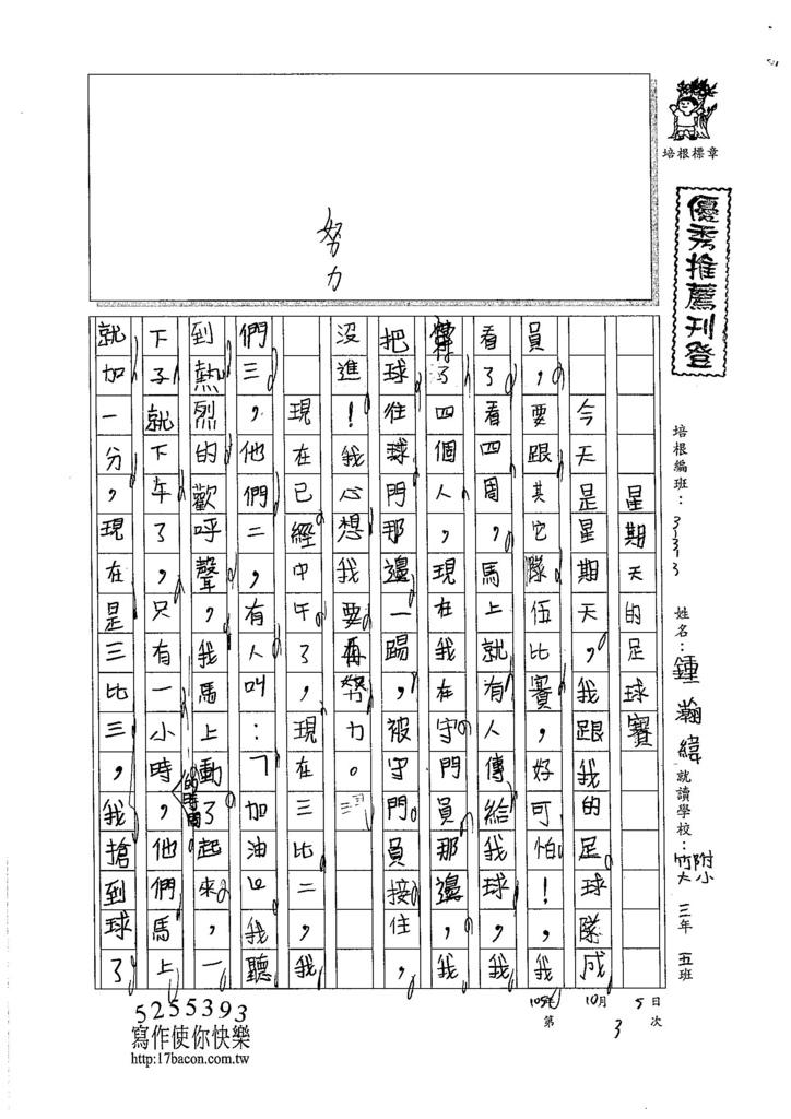 105W3203鍾瀚緯 (1)