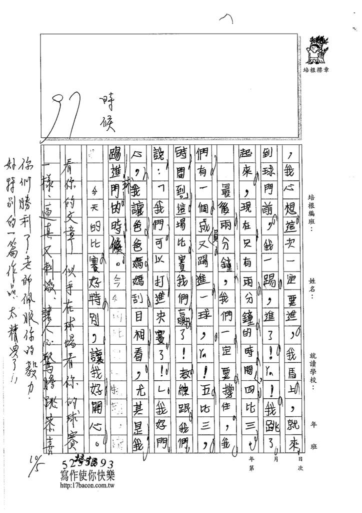 105W3203鍾瀚緯 (2)