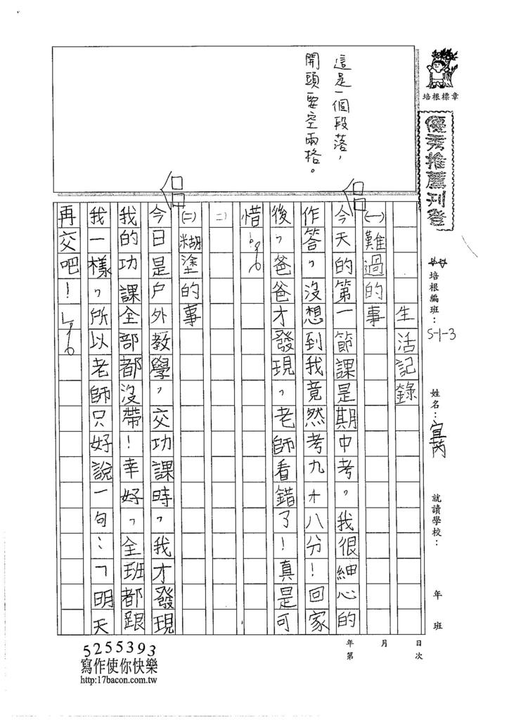 105W3202吳宜芮 (1)