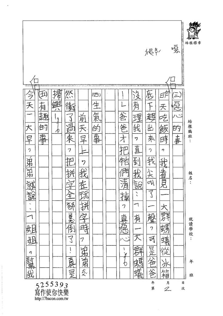 105W3202吳宜芮 (2)