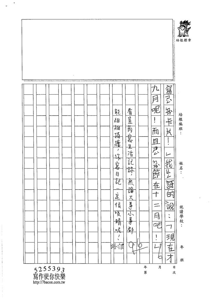 105W3202吳宜芮 (3)