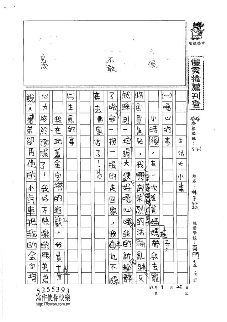 105W3202林子筠 (1)