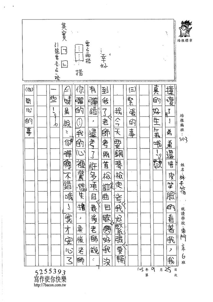 105W3202林子筠 (2)