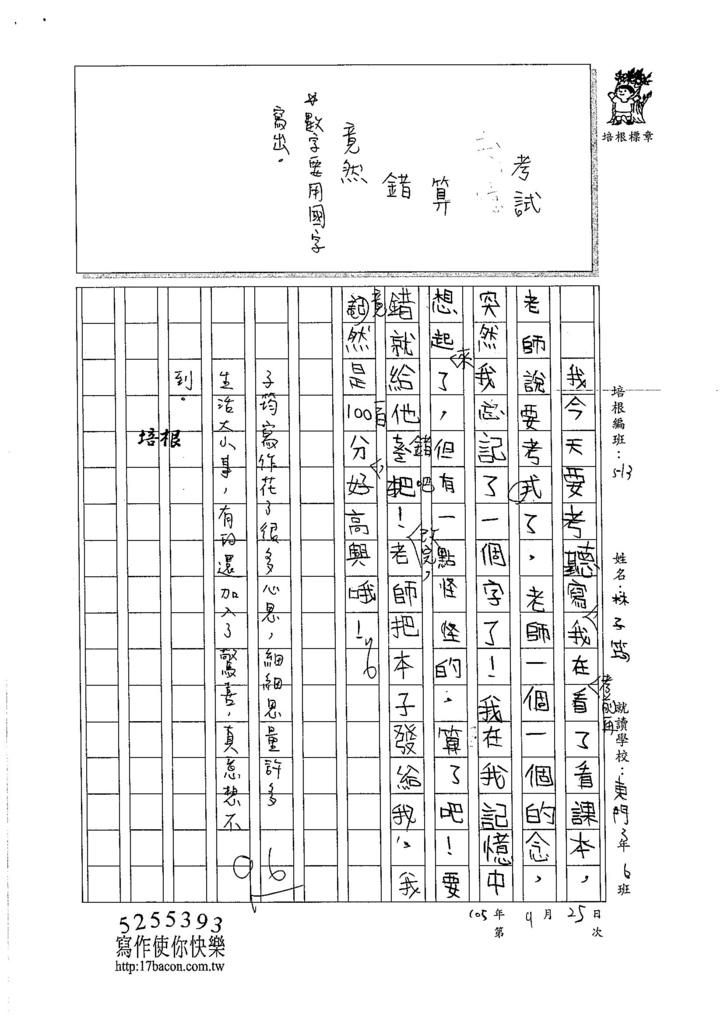105W3202林子筠 (3)