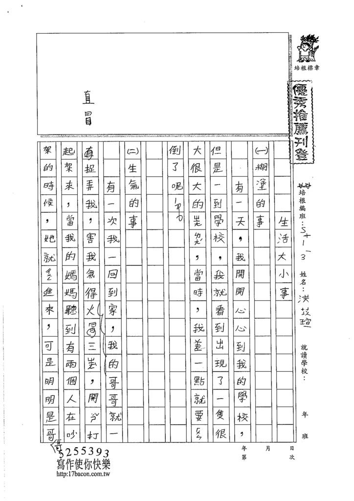 105W3202洪苡瑄 (1)