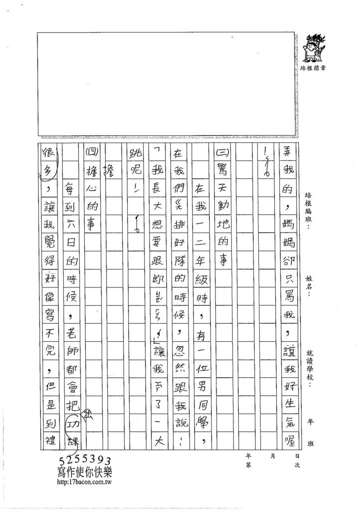 105W3202洪苡瑄 (2)