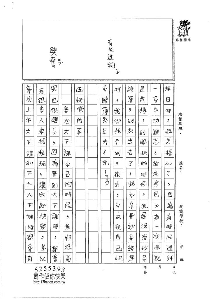 105W3202洪苡瑄 (3)