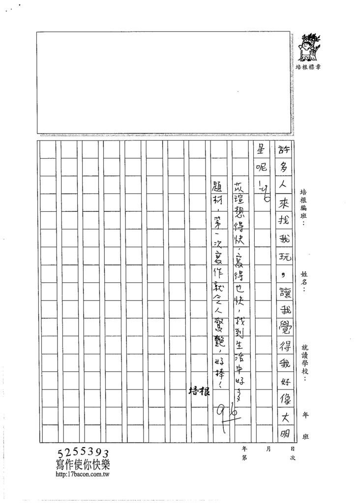 105W3202洪苡瑄 (4)