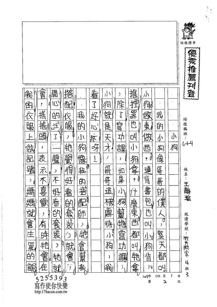 105W4202王靜瑜 (1)