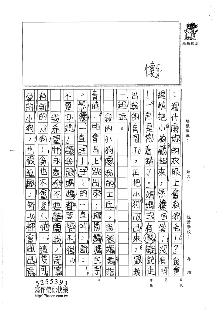 105W4202王靜瑜 (2)