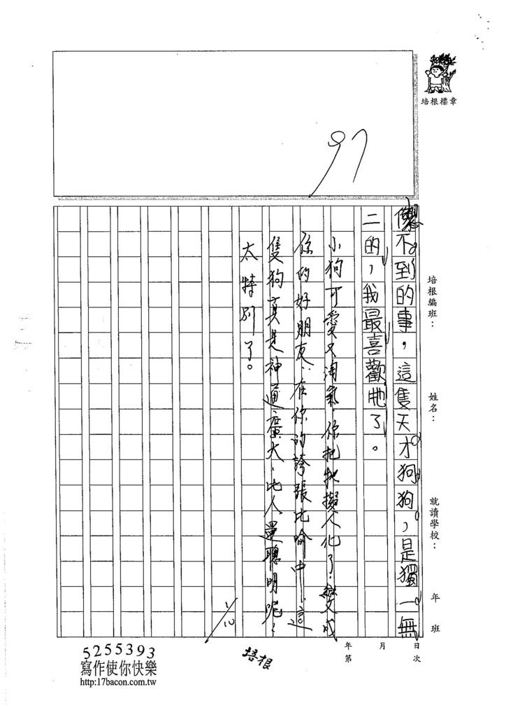 105W4202王靜瑜 (3)