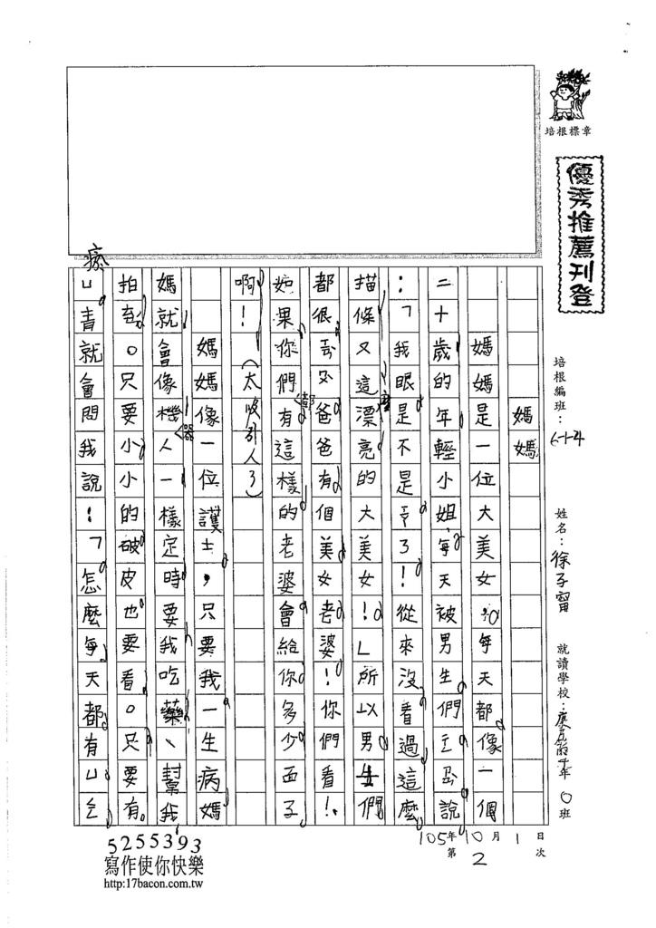 105W4202徐子甯 (1)