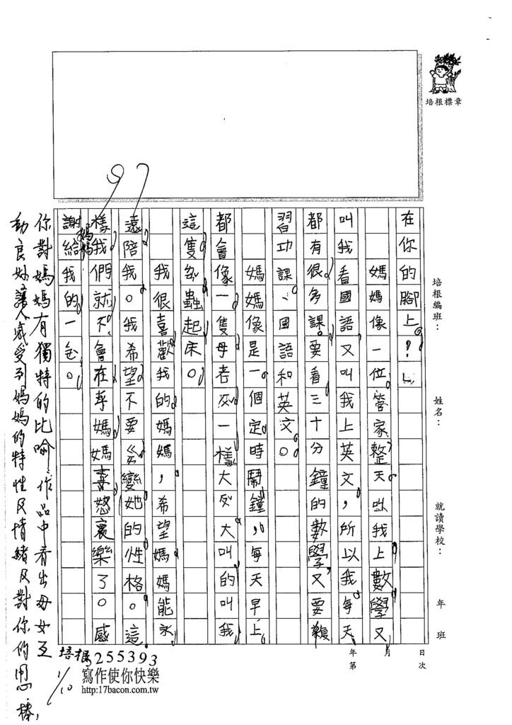 105W4202徐子甯 (2)