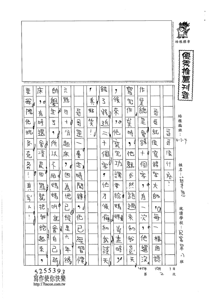 105W4202蔡聿恩 (1)